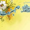 ميلاد با سعادت و ميمون حضرت محمد(ص) و امام جعفر صادق مبارك باد