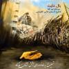 عرض تسليت به مناسبت شهادت تعدادي از آتشنشانان فداكار حادثه پلاسكو تهران
