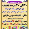 نمايشگاه كتاب عاليشهر به همت شهرداري برگزار مي گردد