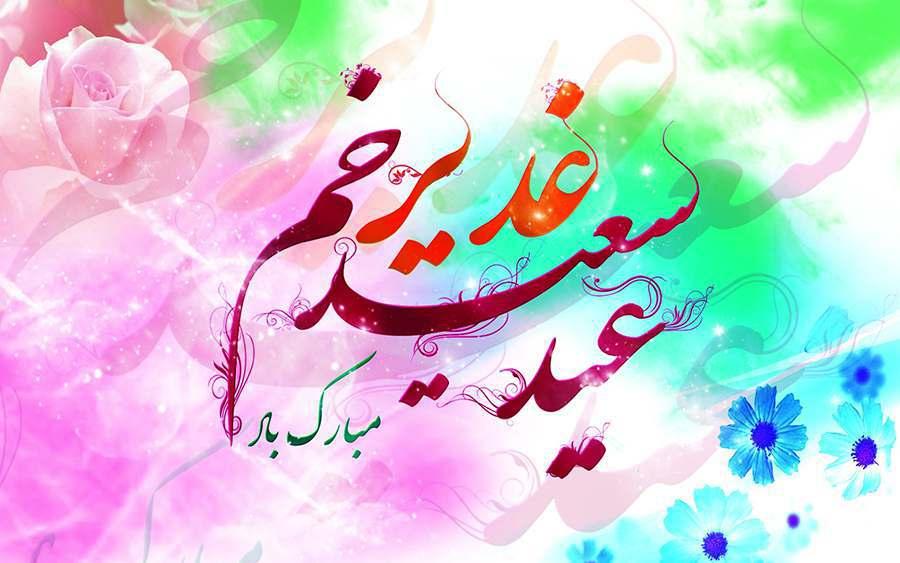 عیدسعید غدیر خم مبارک باد